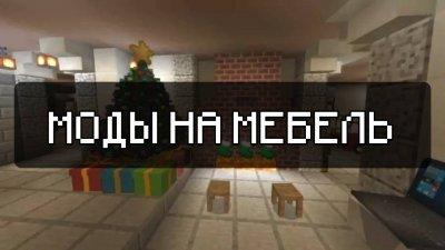 Скачать Мод на мебель на Minecraft PE