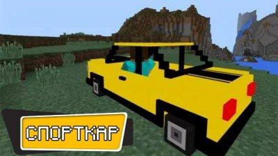 Спорткар из Мода на машины на Minecraft PE