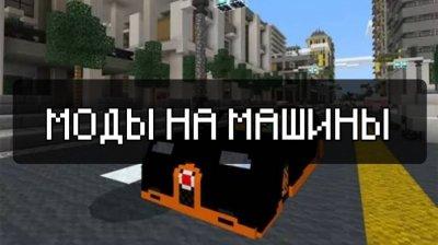 Скачать Мод на машины на Minecraft PE