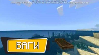 Исправления багов в Minecraft PE 1.9.0.3 Бесплатно