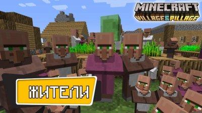 Жители в Minecraft PE 1.11.0.1 Бесплатно