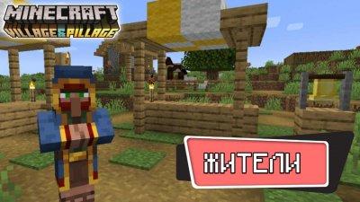 Жители из Minecraft PE 1.11.0.4 Бесплатно