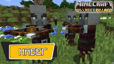 Набег мародёров из Minecraft PE 1.11.0.4 Бесплатно