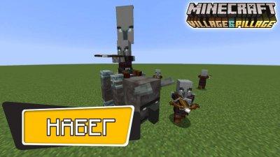 Набег мародёров в Minecraft PE 1.11.0.5 Бесплатно