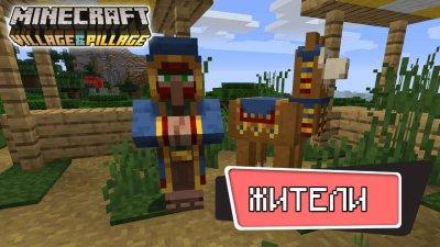 Жители в Minecraft PE 1.11.0.5 Бесплатно