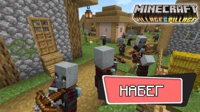 Набег мародёров в Minecraft PE 1.11.0.7 Бесплатно