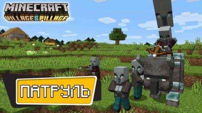 Патруль мародёров в Minecraft PE 1.11.0.7 Бесплатно