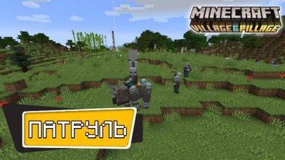 Патруль мародёров в Minecraft PE 1.11.0.8 Бесплатно