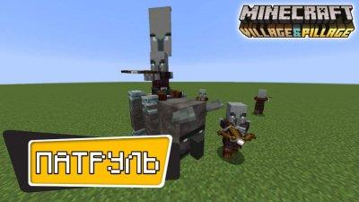 Патруль в Minecraft PE 1.11.0 Бесплатно