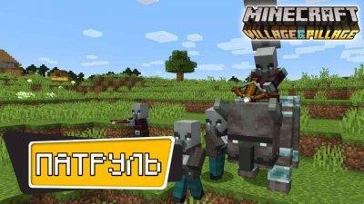 Патруль мародёров Minecraft PE 1.11.1 Бесплатно