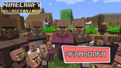 Экрермика Minecraft PE 1.11.1 Бесплатно