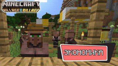 Новая торговая система в Minecraft PE 1.11.3 Бесплатно