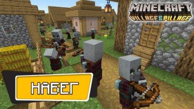 Набег мародёров в Minecraft PE 1.11.3 Бесплатно