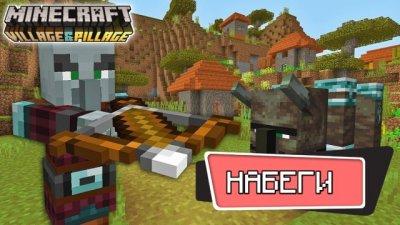 Набеги в Minecraft PE 1.11.4 Бесплатно