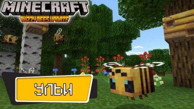 Ульи из апдейта Minecraft PE 1.14.2.51 Бесплатно