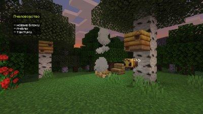 Скачать Minecraft PE 1.14.25.1 Бесплатно
