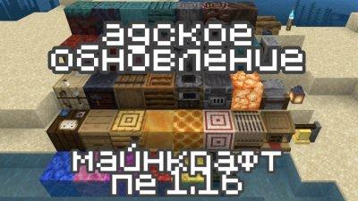 Скачать Minecraft PE 1.16.101 Бесплатно